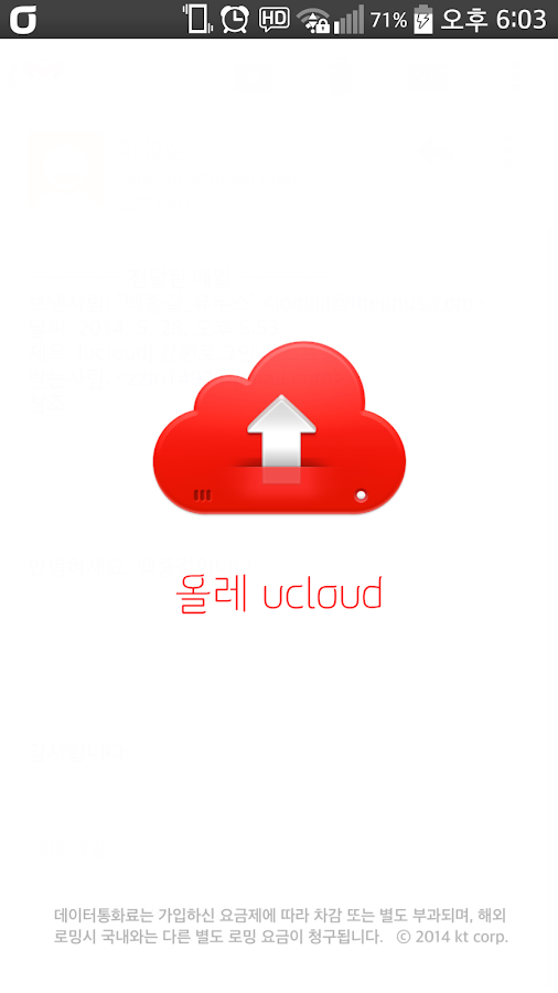 올레 ucloud- screenshot