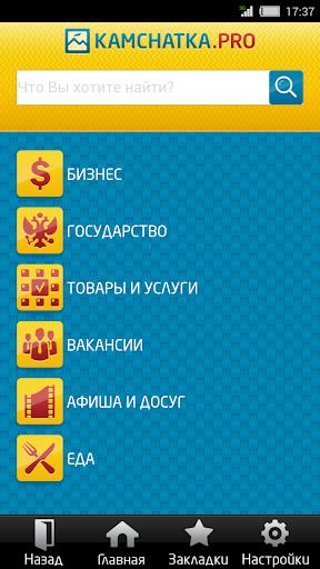 Справочная служба Камчатки