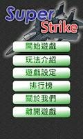 Screenshot of Super Strike
