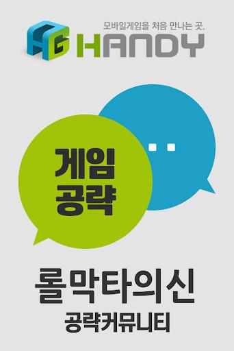 핸디게임 롤막타의신 공략 커뮤니티
