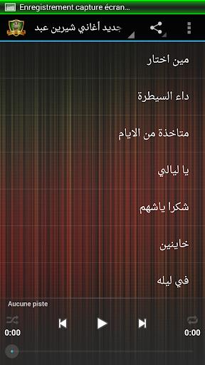جديد أغاني شيرين عبد الوهاب