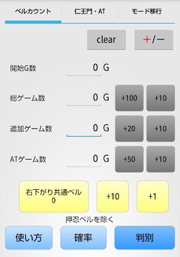 サラ番判別★押忍!サラリーマン番長用設定判別アプリ