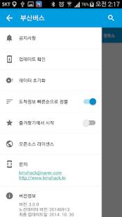 부산버스 (BusanBus) - 부산시 버스노선정보안내 - screenshot thumbnail