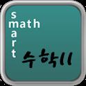 SmartMath 수학 II (고1-2014년 개정) icon