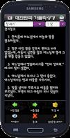 Screenshot of Catholic Bible