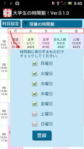 u5927u5b66u751fu306eu6642u9593u5272uff01 2.6.4 Windows u7528 3