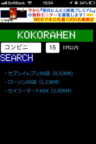 ここらへん検索