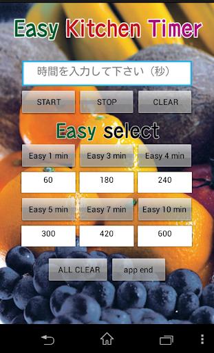 玩工具App|簡單的廚房定時器免費|APP試玩