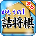 Gamouno's Shogi Problem icon