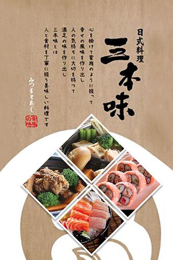 三本味日式料理