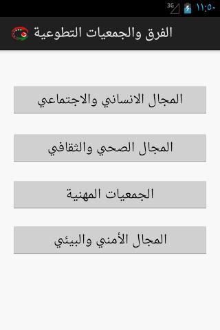 الفرق التطوعية في سلطنة عمان