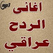 اجمل اغاني الردح العراقي