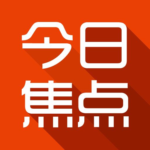 今日焦点 新聞 App LOGO-APP試玩