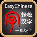 轻松汉字EasyChinese K1 入学必备 logo