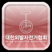 사단법인 대한외발자전거협회,자전거