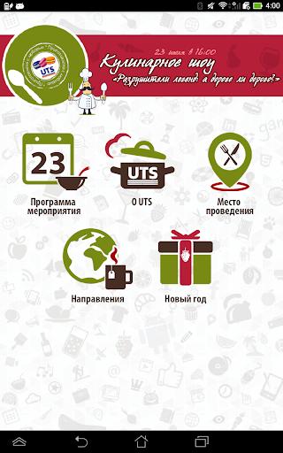 UTS2014