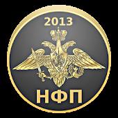 НФП 2013 - оценка ИФП