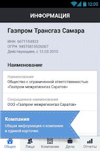 Casebook screenshot
