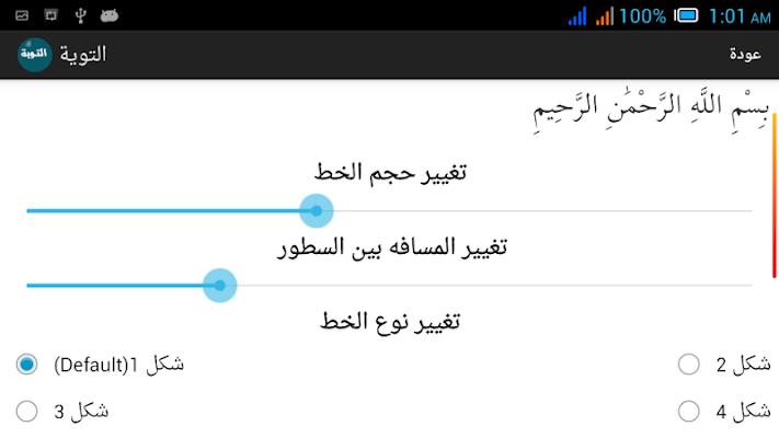 التوبة - screenshot