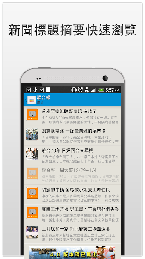 新聞看到飽- screenshot