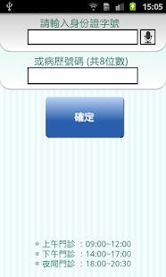 北醫掛號- screenshot thumbnail
