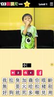 Screenshot of 123猜猜片™ (台灣版) - 即時免費下載!