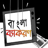 বাংলা ব্যাকরণ-Bangla Grammer