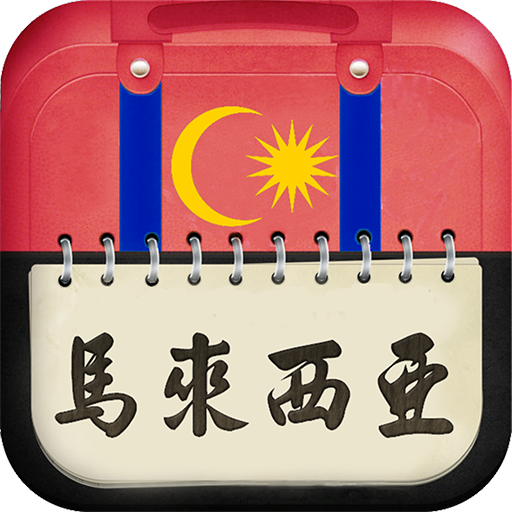 愛旅足跡 馬來西亞篇 旅遊 App LOGO-硬是要APP