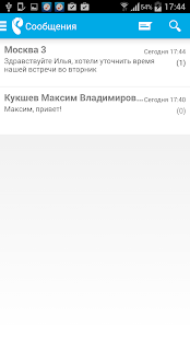 Телефон Ростелеком- screenshot thumbnail