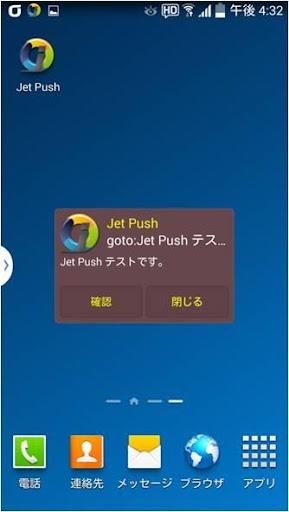 無料通讯AppのJet Push|記事Game