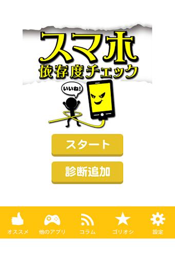 スマホ依存度診断~チェッカー 娛樂 App-癮科技App