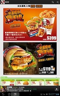玩免費生活APP 下載美食優惠,台灣(麥當勞,肯德基,漢堡王,星巴克,必勝客) app不用錢 硬是要APP