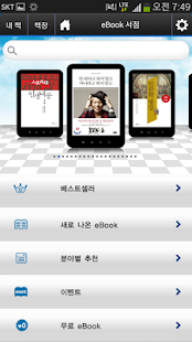 예스24 eBook- screenshot thumbnail
