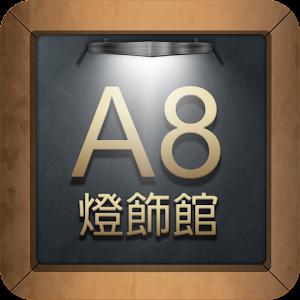 A8燈飾館 商業 App LOGO-APP試玩