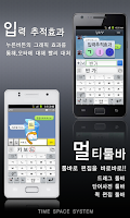 Screenshot of TS Korean keyboard-Chun Ji In2
