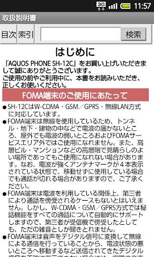 SH-12Cu3000u53d6u6271u8aacu660eu66f8 3.3 Windows u7528 2