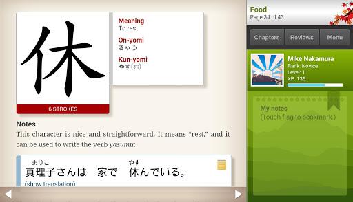 玩免費教育APP|下載Human Japanese Intermediate app不用錢|硬是要APP
