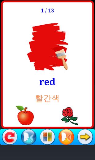 색상 학습 그림 카드 V2