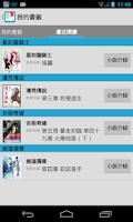 Screenshot of NovelKing-Chinese Novel Reader