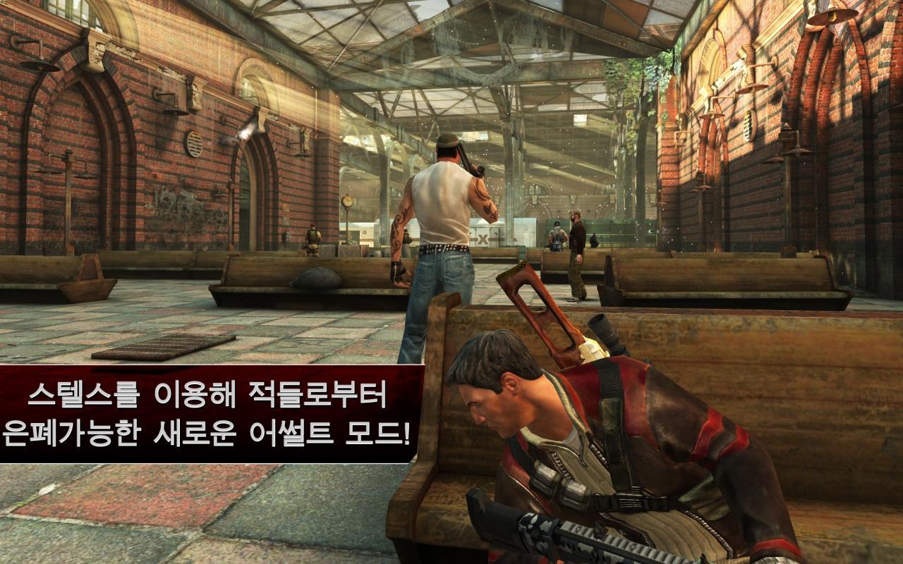 컨트랙트 킬러 2: 그림자 음모- screenshot