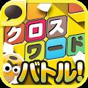 ♠クロスワードバトル for KAKAO♠ icon