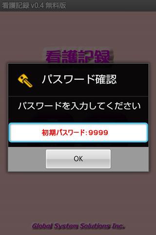 u770bu8b77u8a18u9332u3000u7121u6599u7248 2.0 Windows u7528 1