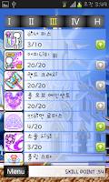 Screenshot of 메이플 엔젤릭버스터 스킬트리