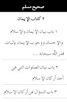 Screenshot of Sahih Al-Muslim (Arabic Free)