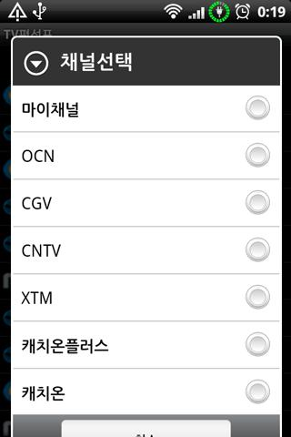 TV편성표- screenshot