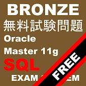 オラクルマスターブロンズ11g SQL無料試験問題集