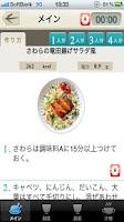 Screenshot of 体脂肪計タニタの社員食堂