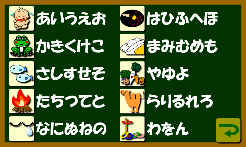 Japanese_hiragana - screenshot
