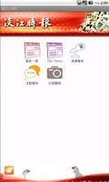 Screenshot of 淡江i生活