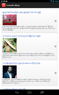 MobileReader - Irrawaddy Blog - screenshot thumbnail